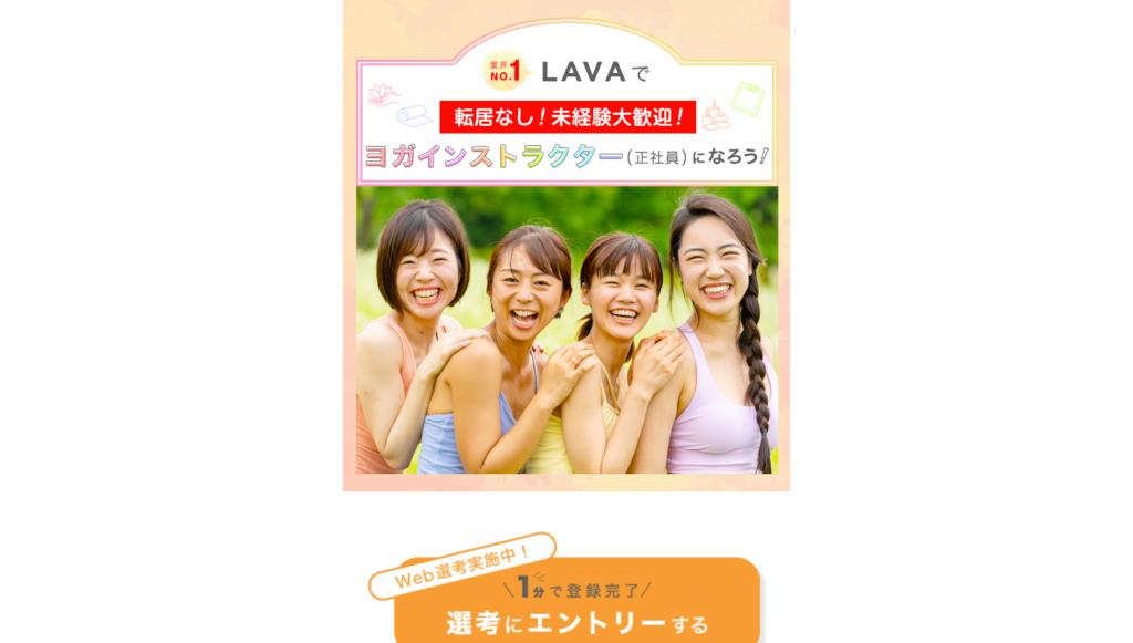 ヨガインストラクター【中途】 - ホットヨガスタジオLAVAの求人・採用