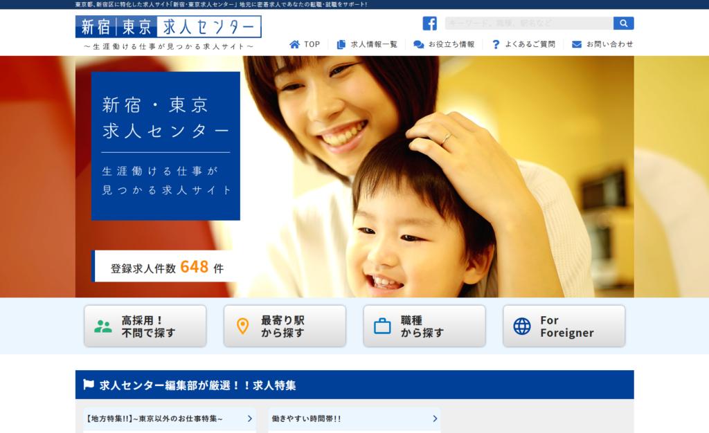- 新宿・東京求人センター - ホテル清掃スタッフ求人を中心にあなたの転職・就職をサポート!