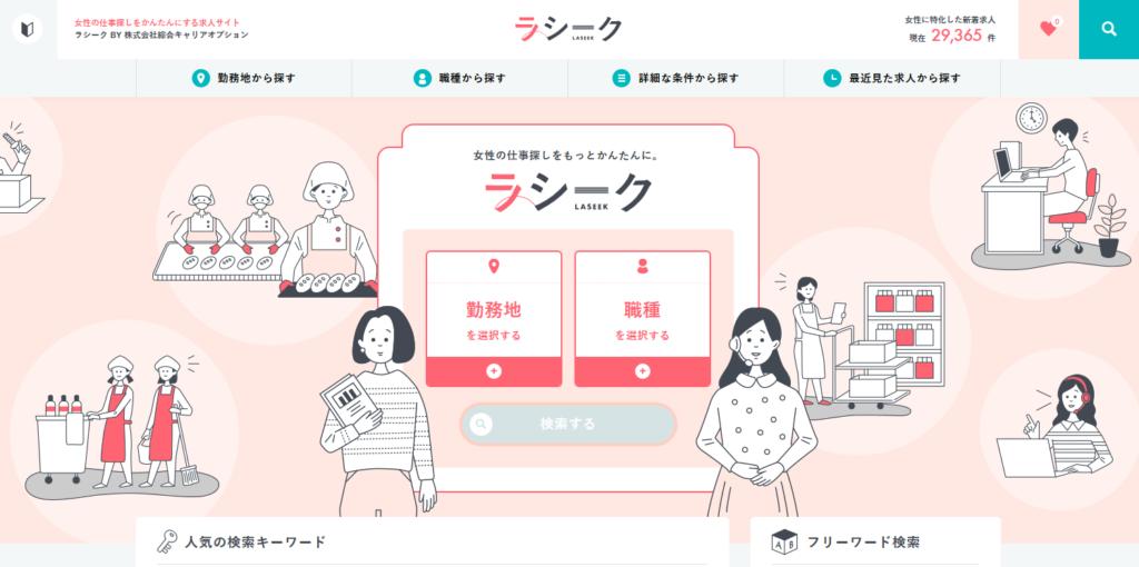 ラシーク|女性のかんたんお仕事探し・求人紹介サイト