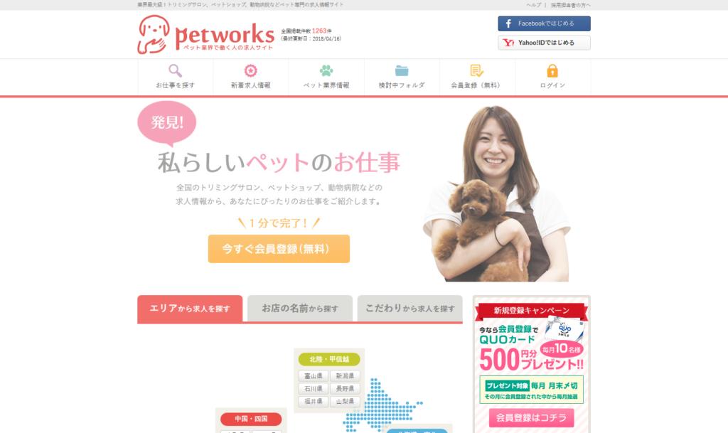 ペットワークス|業界最大級、ペットに特化した求人情報サイト