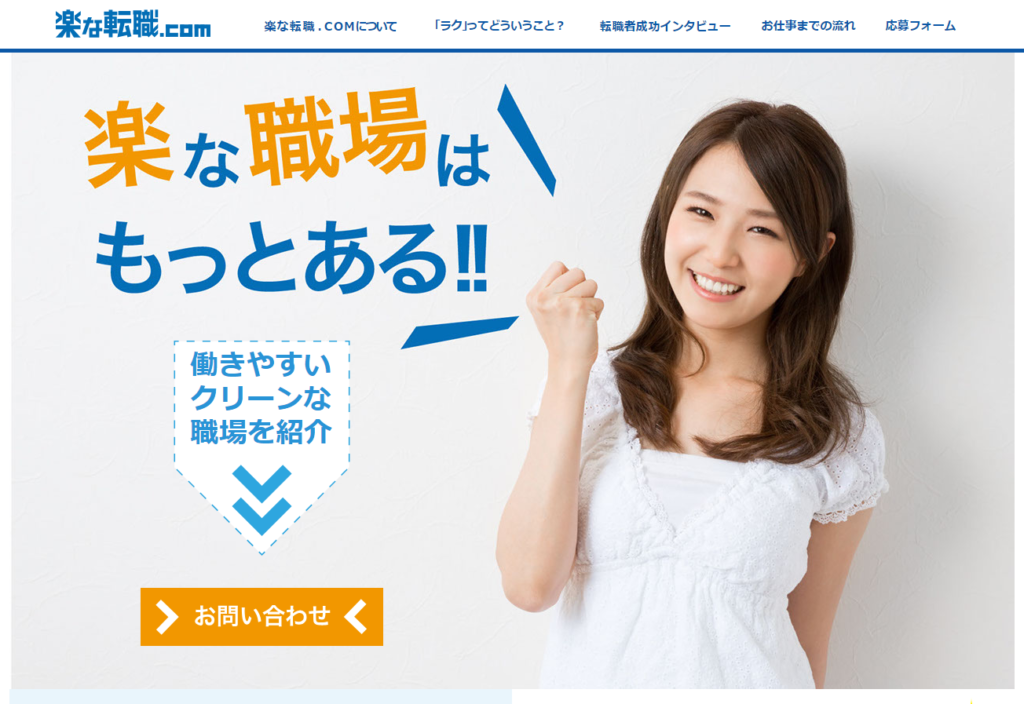 楽な転職.com
