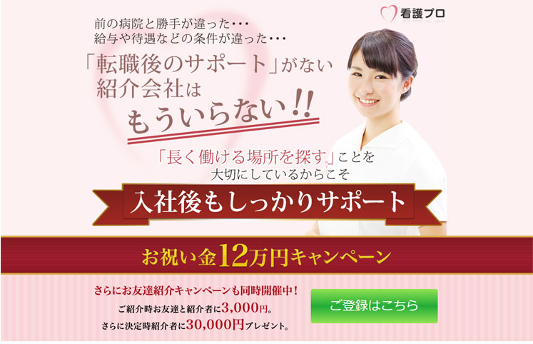 FireShot-Capture-252---看護師求人・病院求人の【看護プロ】。今なら転職成功でお祝金10万円!---https___www.kango-pro.jp_lp1_