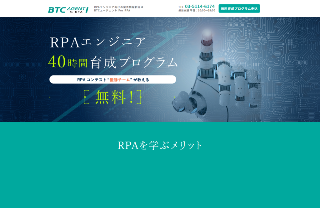 RPAエンジニア育成プログラム