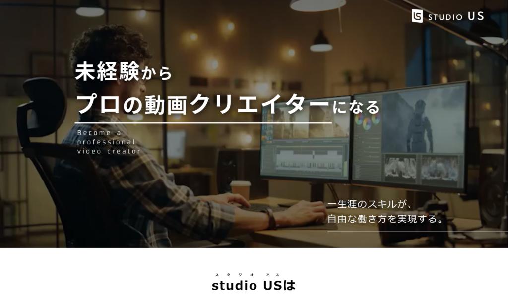 studio-us