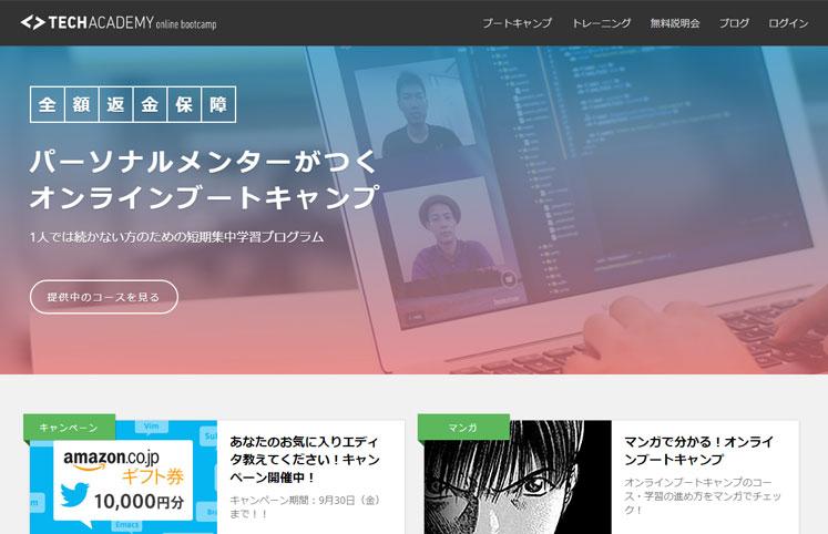 オンラインブートキャンプ Webデザインコース
