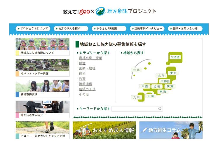 goo x 地方創生プロジェクト